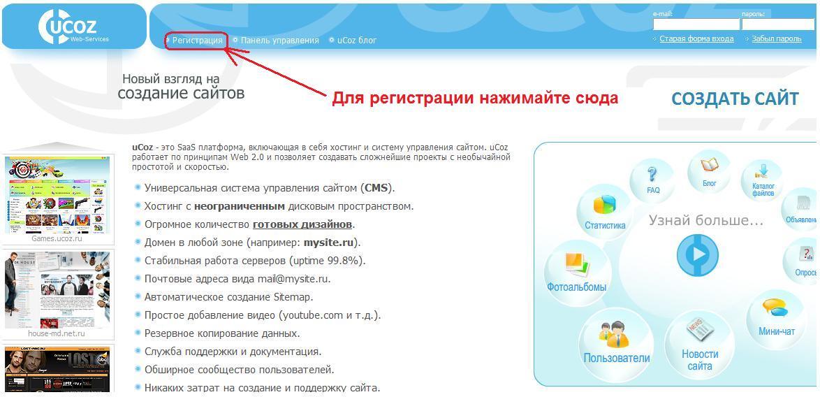 Как создать укоз сайт - Приморско-Ахтарск